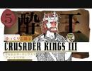 【CK3】ゆっくりと遊ぶクルセイダーキングスIII チュートリアル part 5