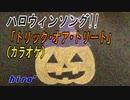 【ニコカラ】トリック・オア・トリート / hiro'【ハロウィン曲】