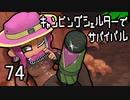 【クラムボウル4】キャンピングシェルターでサバイバル74