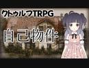 【クトゥルフ神話TRPG】立ち絵クトゥルフ→自己物件【きょんぴちゃんねる】