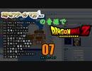 ツクール音源でドラゴンボールZ アニメBGM