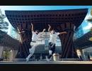 【初投稿】プロダンサー二人で踊ってみたら?