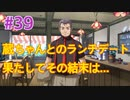『ひぐらしのなく頃に 奉』実況プレイPart39