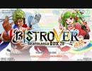 beatmania IIDX 28 BISTROVER をやってみた!