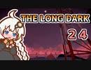 【The Long Dark】運び屋 あかり Part24【VOICEROID実況】