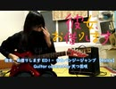 Re-recorded【彼女、お借りします ED1 】告白バンジージャンプ Kanojo Okarishimasu ED1 ギター弾いてみた Full Version【halca】
