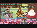【反応記録:チモ】2020/10/28 Nintendo Direct mini ソフトメーカーラインナップ 2020.10