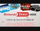 ニンテンドーダイレクトmini ソフトメーカーラインナップ2020.10 ゲーム好き女が反応してみた【日本人の反応】