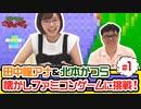 【ツインビー】田中瞳アナ&北本かつら 懐かしファミコンゲームに挑戦!!(1)【ドイヒー】 2020/11/1配信分