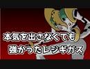 【ポケモン剣盾】対戦ゆっくり実況050 本気出さなくても強かったレジギガス