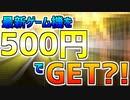 【驚愕】最新ゲーム機をワンコインでGET!