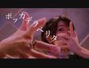 【くら闇子】ボッカデラベリタ【踊ってみた】