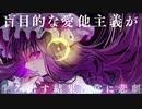 【東方ヴォーカルPV】逸脱の魔女(ヴワル魔法図書館)【Lampcat】
