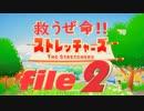 ✜実況✜救うぜ命!!ストレッチャーズ!! file2