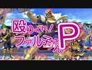┗(・ω・  )┓ファルコン C≡(・ω・  )━パーン!
