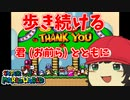 【MV】でいすいのマリオワールドRTA世界1位への挑戦オープニングテーマ「歩き続ける君とともに」