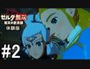 【実況】ゼルダ無双 厄災の黙示録 #2 体験版をプレイ