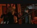 【FF7 リメイク】コルネオを追い再び地下へ #67