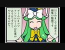 東方4コマ「がんばれ小傘さん」233 ゆかいな漫画家ライフ(オンラインゲーム編)