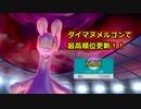 【ポケモン剣盾】好きポケランクマッチ その32 鎧の孤島S11