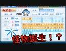 【パワプロ2020】サクセス ☆800越の投手編 #1