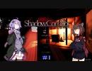 ゆかきりで逝く影廊探検 part.1【Shadow Corridor】