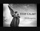 【現役の弁護士が歌う超絶ハイトーン】STAY CALM!!【ボーカル、作曲、作詞:SIS:Reorganize】