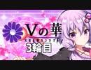 【ポケモン剣盾】Vの華 3輪目【ライコウ】