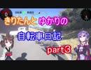 【ロードバイク】きりたんとゆかりの自転車日記part3【第三回自転車動画祭】
