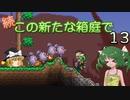 【ゆっくり実況プレイ】続・この新たな箱庭で13【Terraria1.4.1】