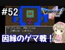 #52【DQ5】ドラゴンクエスト5で癒される!!因縁のゲマ戦!【女性実況】