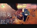 [SWスコードロン] 陽気な兵士が銀河を泳ぐ ep.2