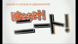 【ニコカラ】はたらけ!ニート(キー+1)【on vocal】