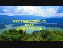 好きです福井(ご当地ソング)カラオケ