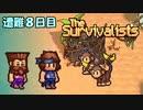 2人でサバイバル生活【The Survivalists】 遭難8日目
