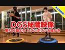 【DGS秘蔵映像】神谷浩史・小野大輔のDear Girl〜Stories〜 第706話よりトランポリンお絵かき