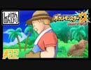 【第22話】ポケモンUS虫贔屓実況【木の実畑と鳥ポケモンの噂】
