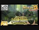 【第23話】ポケモンUS虫贔屓実況【イリマの試練と厄介者】