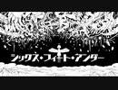 【リアレンジして】シックス・フィート・アンダー / サンヌ【歌ってみた】