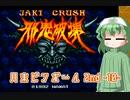 月末ピンボール 2nd -10-【VOICEROID実況】