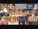 サンセットノスタルジー合作2020