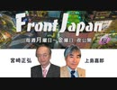 【Front Japan 桜】五中全会で何が決まったか / 再び、Facebookからの警告[桜R2/10/30]