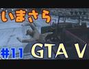 【GTA5実況】今更GTA5初プレイなやついるの?【Part 11】