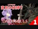 【DARK SOULS】エアプゆかりの直剣の柄縛り #1【VOICEROID実況】