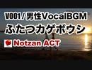 【歌物BGM素材】ふたつカゲボウシ【NNI・音楽フリー素材】