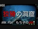 もち子のARK #68【ARK PS4】弦巻マキ&ゆっくり