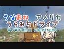 【The_Crew2】うなおねアメリカうらみちドライブ4【Windmill Racetrack】