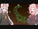 琴葉茜と紲星あかりの安全な橋作り#28【Poly Bridge 2】