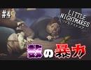 【リトルナイトメア】小さき者と心が小さき者の大冒険を実況プレイpart4