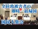 【同胞奪還】10.24 全拉致被害者の即時一括帰国を求める国民大集会[桜R2/10/30]